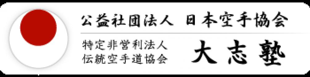 日本空手協会 大志塾